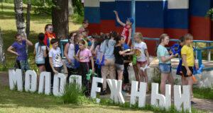 Лагерь Молодежный, Белово