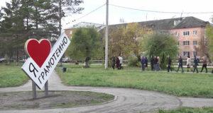 Грамотеино, Белово
