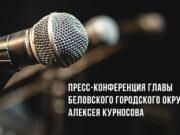 Пресс-конференция главы г. Белово Алексея Курносова